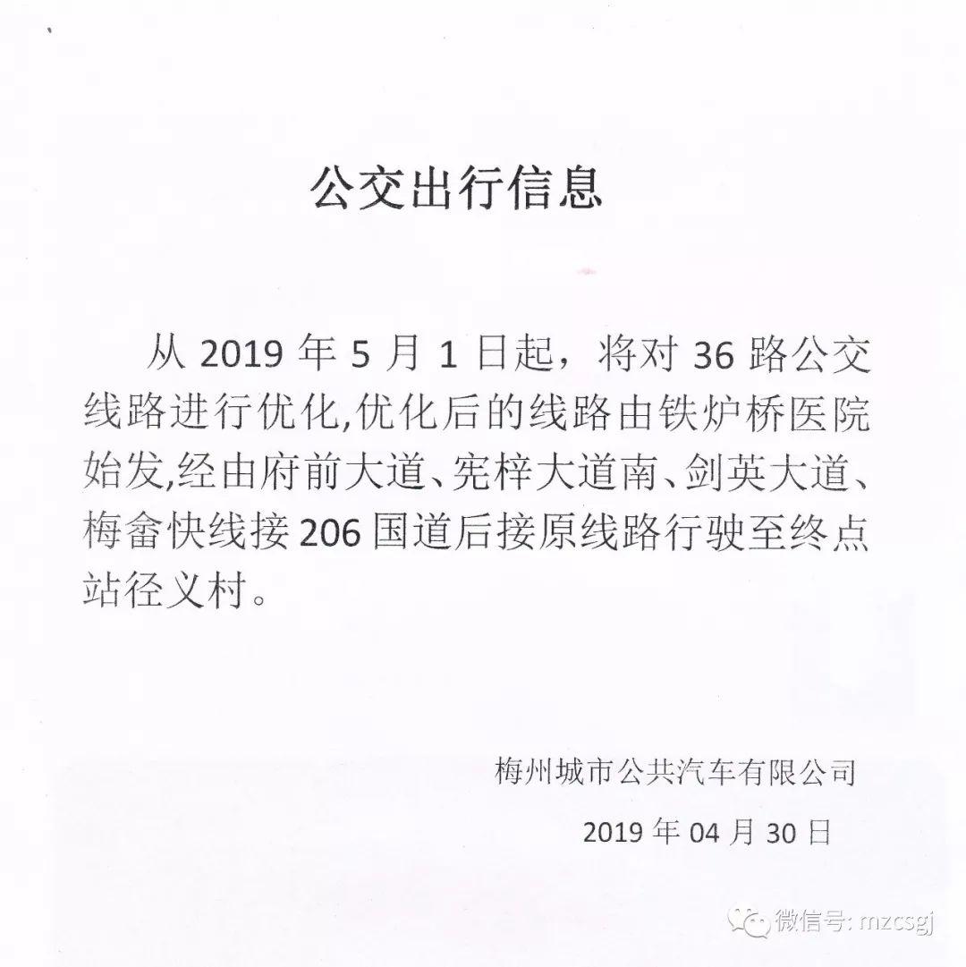 【生活指南】36路公交�路��化信息
