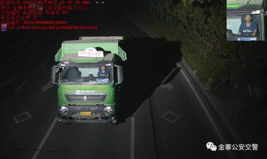 交通违法曝光台第17期