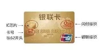 银行卡上?#22995;?#20004;个字的要注意了!你可能也有一张