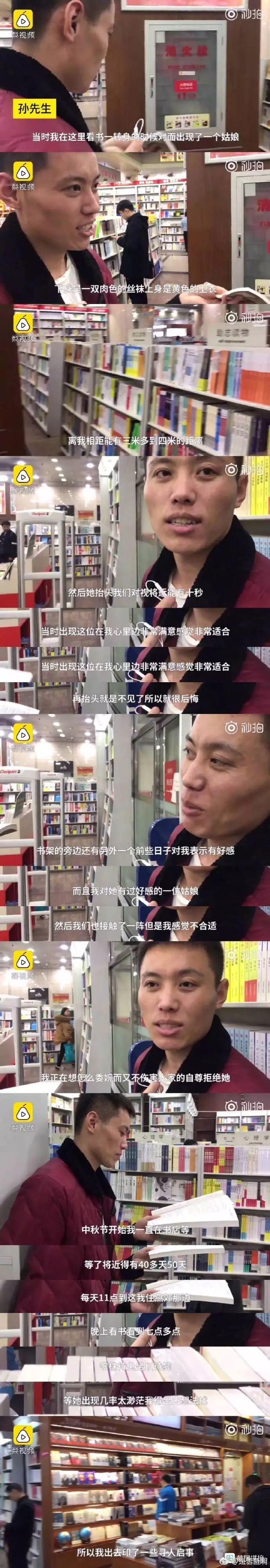 书店对陌生女子一见钟情后,小伙竟打算起诉寻人???