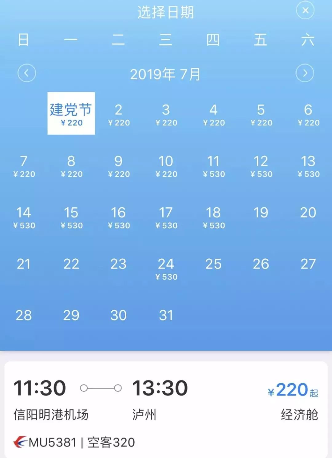 可以�票啦!7月1日起,明港�C�鲇珠_通���城市的航班!