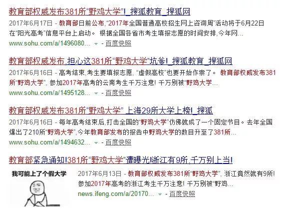 "【�U散】全��381所""野�u大�W""被曝光!河南有6所!新�h人千�f�e被�_…"