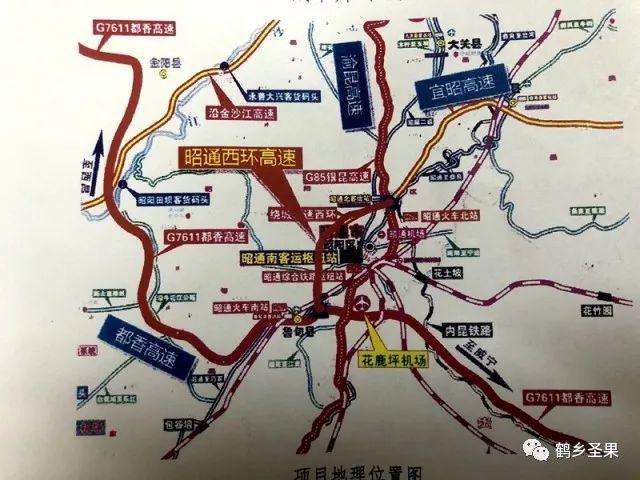 昭通中心城市西环高速公路建设项目即将启动,起点位于北闸镇官寨,