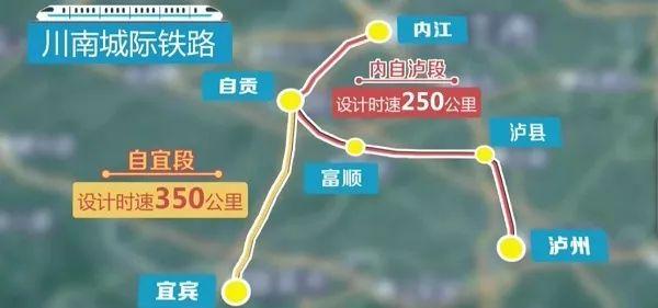 最新!川南城际铁路内自泸段计划于明年4月铺轨