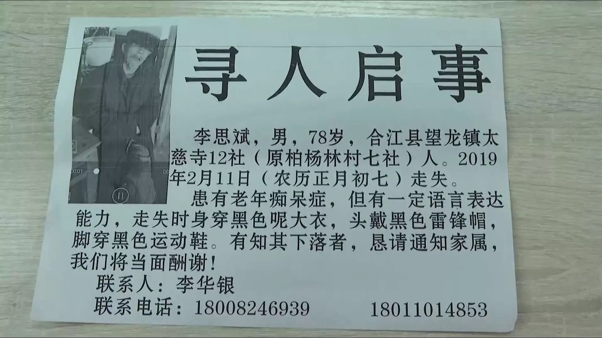 泸州合江78岁老人走失10余天,家人万分着急