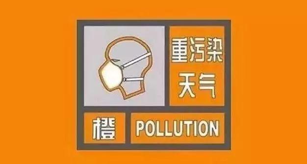 橙色�A警丨�o州升�重污染天�忸A警��e!