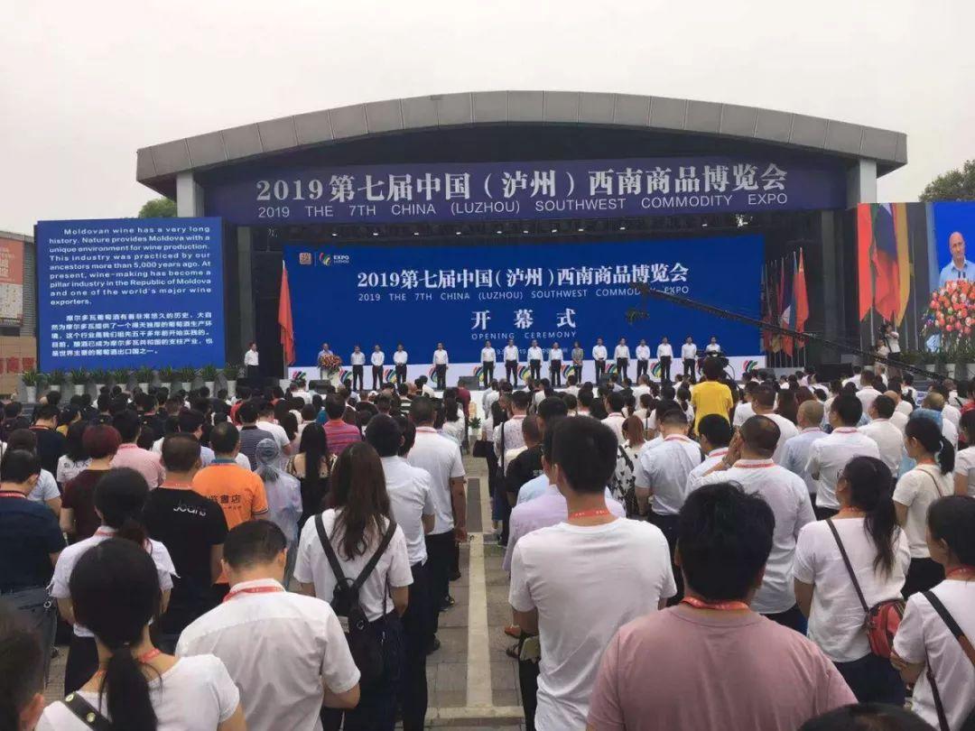 西博会在泸州开幕,超8000个商户逛到你腿软!
