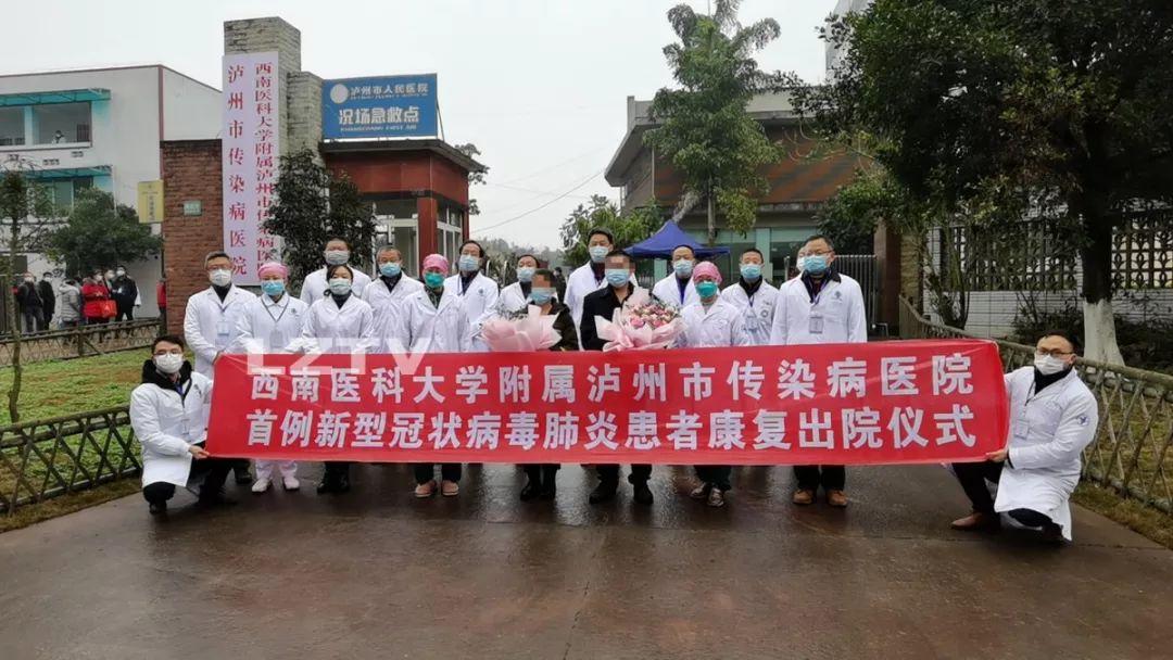 好消息!泸州首批2例新冠肺炎患者治愈出院