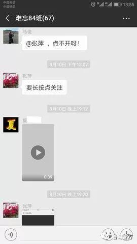 微信朋友圈转发暴恐音视频