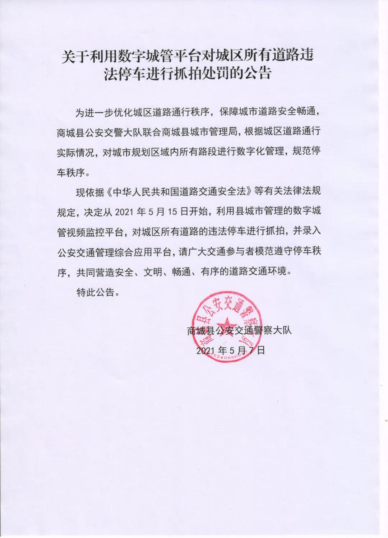 5月15日起,信阳一地将对城区所有道路违停抓拍!