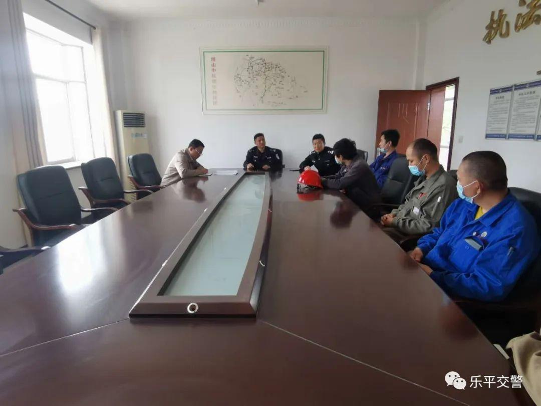 乐平交警召开塔山工业园区施工单位交通安全协调会