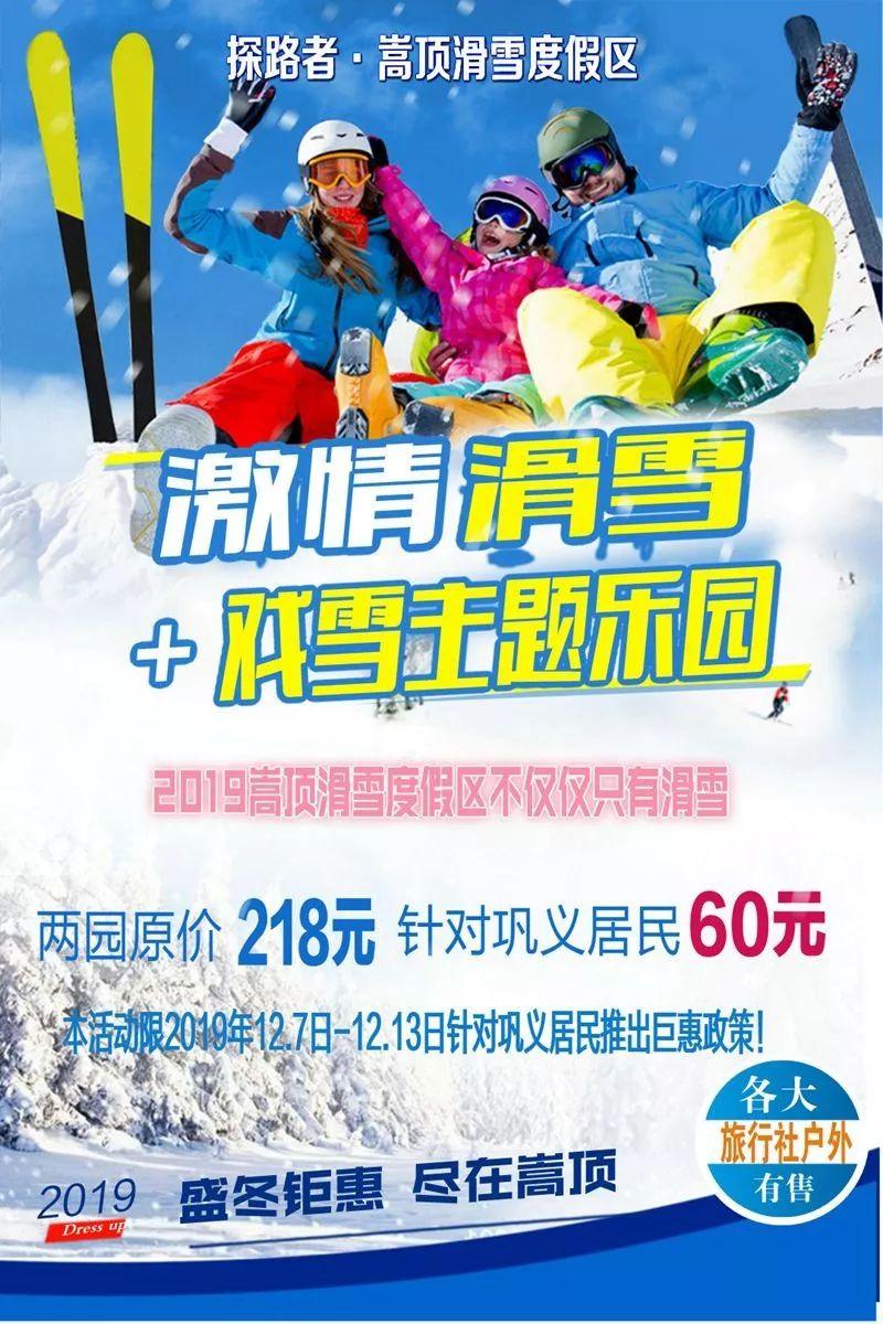 �����x人的福利--2019探路者・嵩�不�H�H只有滑雪!