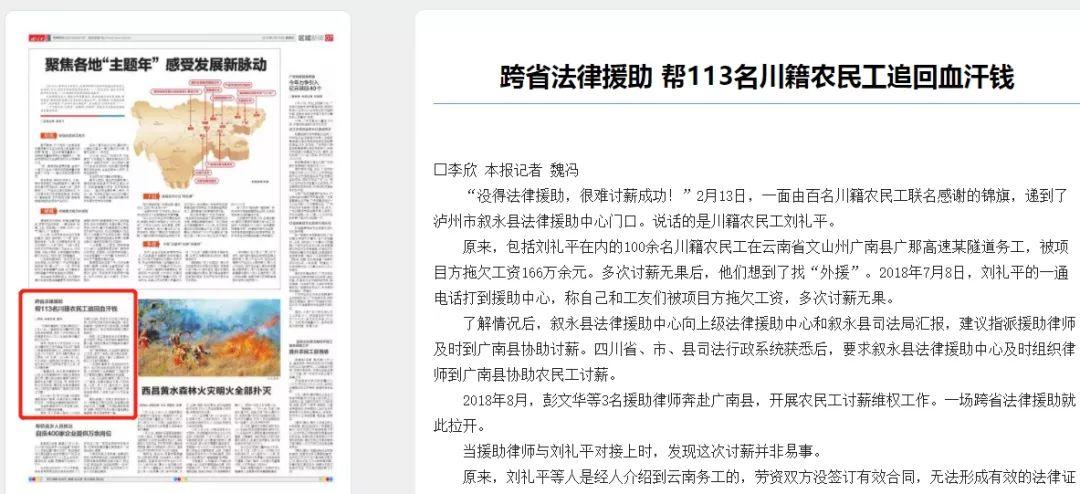 �薪�@�佑�!跨省法律援助��113名川籍�r民工追回血汗�X