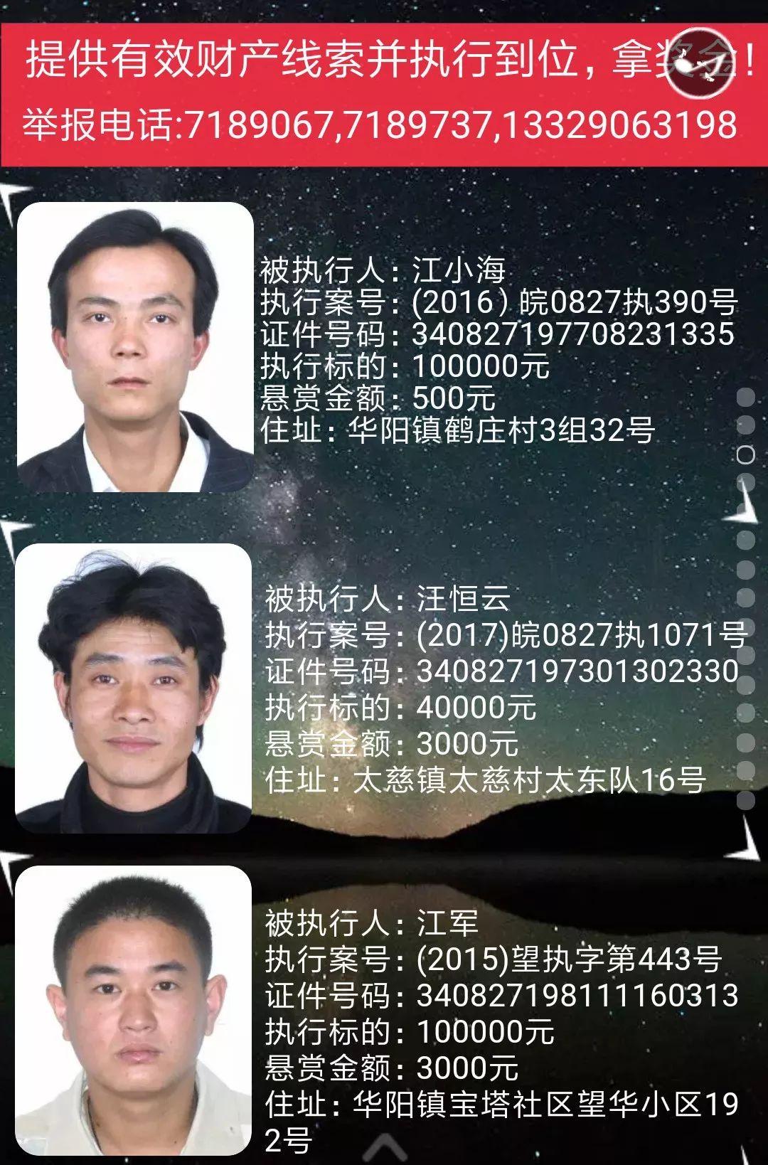 """望江县又一批""""老赖""""被曝光!有照片有住址!有你认识的吗?"""