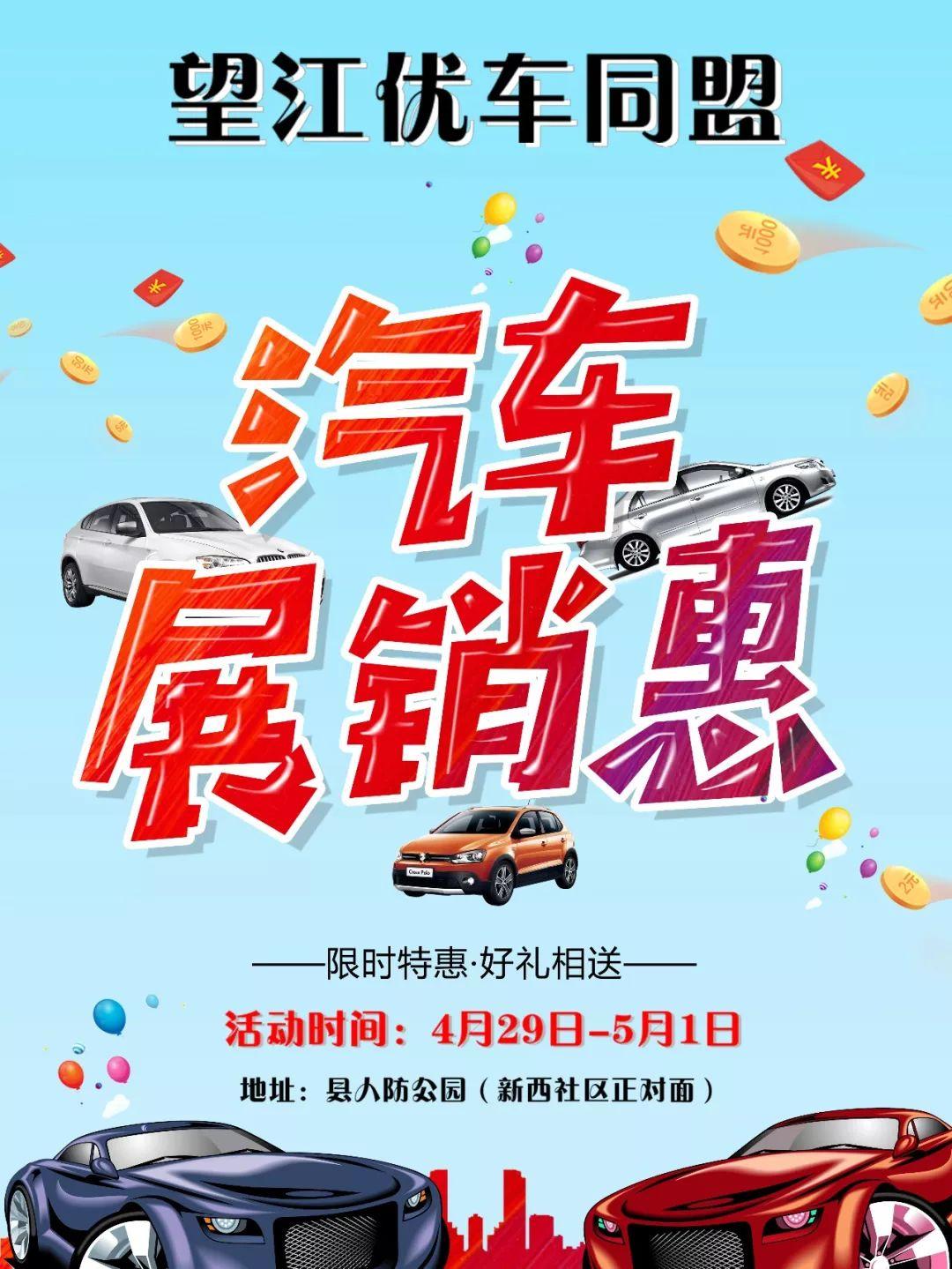 """""""五一""""望江优车同盟首届大型汽车展销会倒计时,让买车更划算!"""