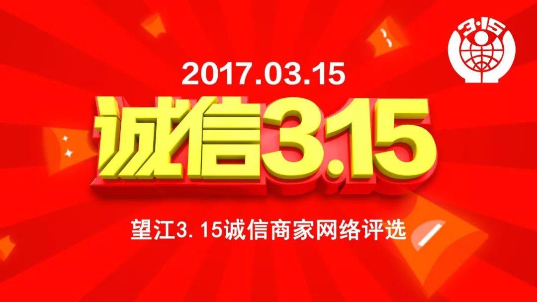 """望江""""消费者信得过商家""""评选活动,火热进行中!快来瓜分10万元广告费吧!"""