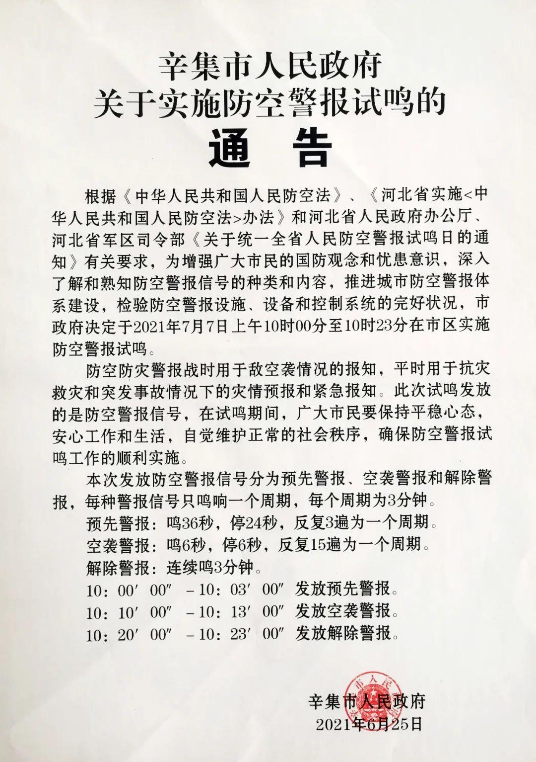 7月7上午10时00分至10时23分辛集市区实施防空警报试鸣请广大居民注意识别警报信号