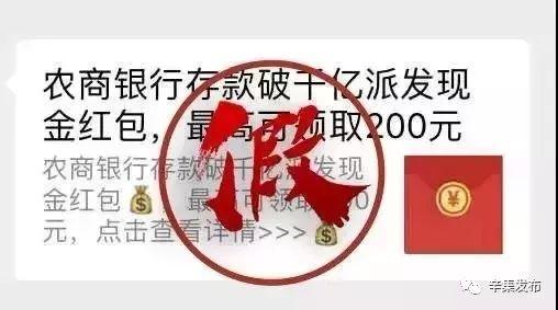 又一骗链接的骗局,农商银行红包链是假的,被揭发