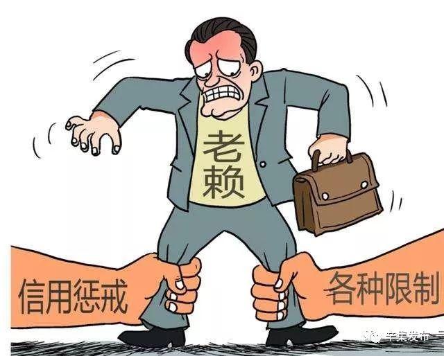辛集一老賴被強制執行,惡意欠款受到了應有的懲罰