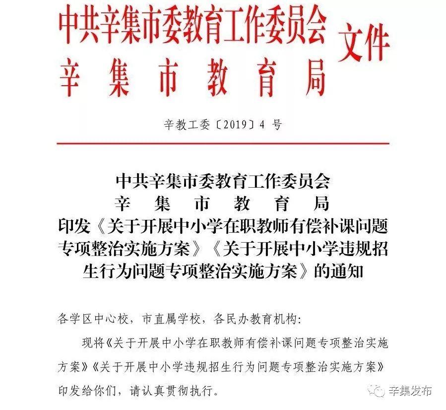 【民生政策】亚游官方网教育局《關于開展中小學違規招生行為問題專項整治實施方案》