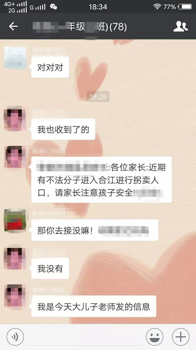 网传合江一小学生被绑架后机智逃脱?假的,真相在此!