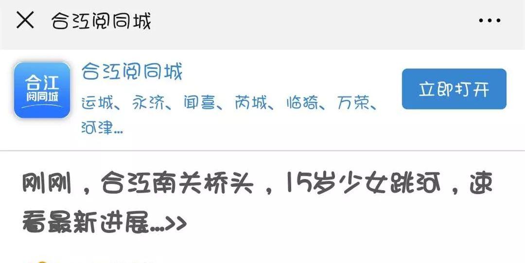 """网传""""合江南关桥头一15岁少女跳河"""",真相来了…"""
