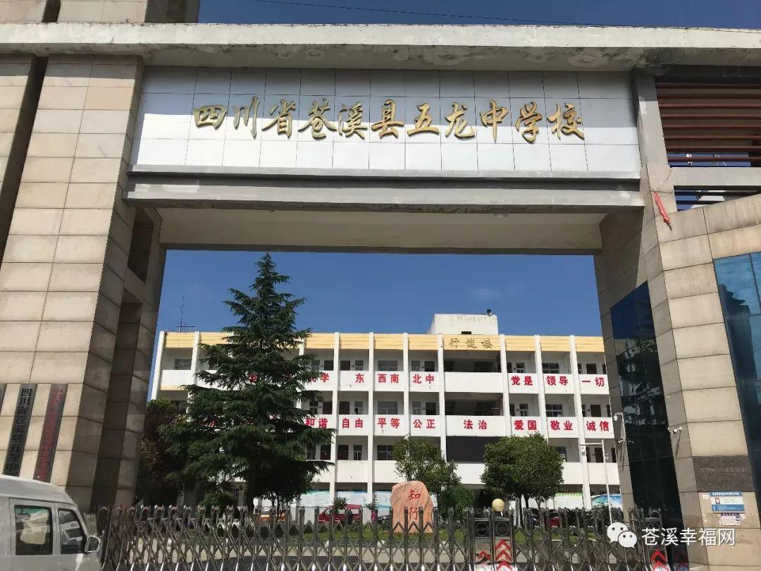 【最新消息】苍溪这三所学校今年9月起停招高一新生