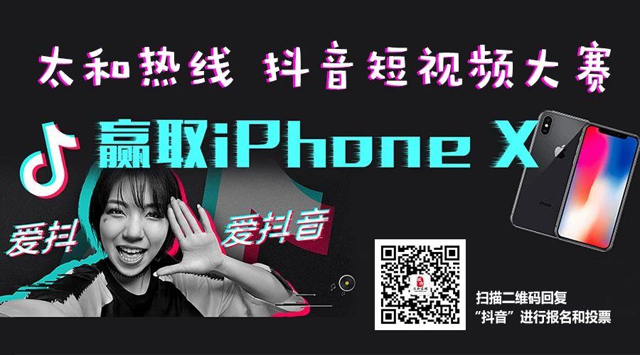 iphoneX、美图手机免费大奖等你来拿!太和首届全民抖音大赛开始招募了!