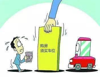 房子和车位必须一起买?泸州酒城国际是不是在捆绑销售?