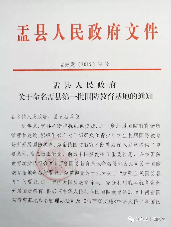 盂�h人民政府命名首批13���防教育基地