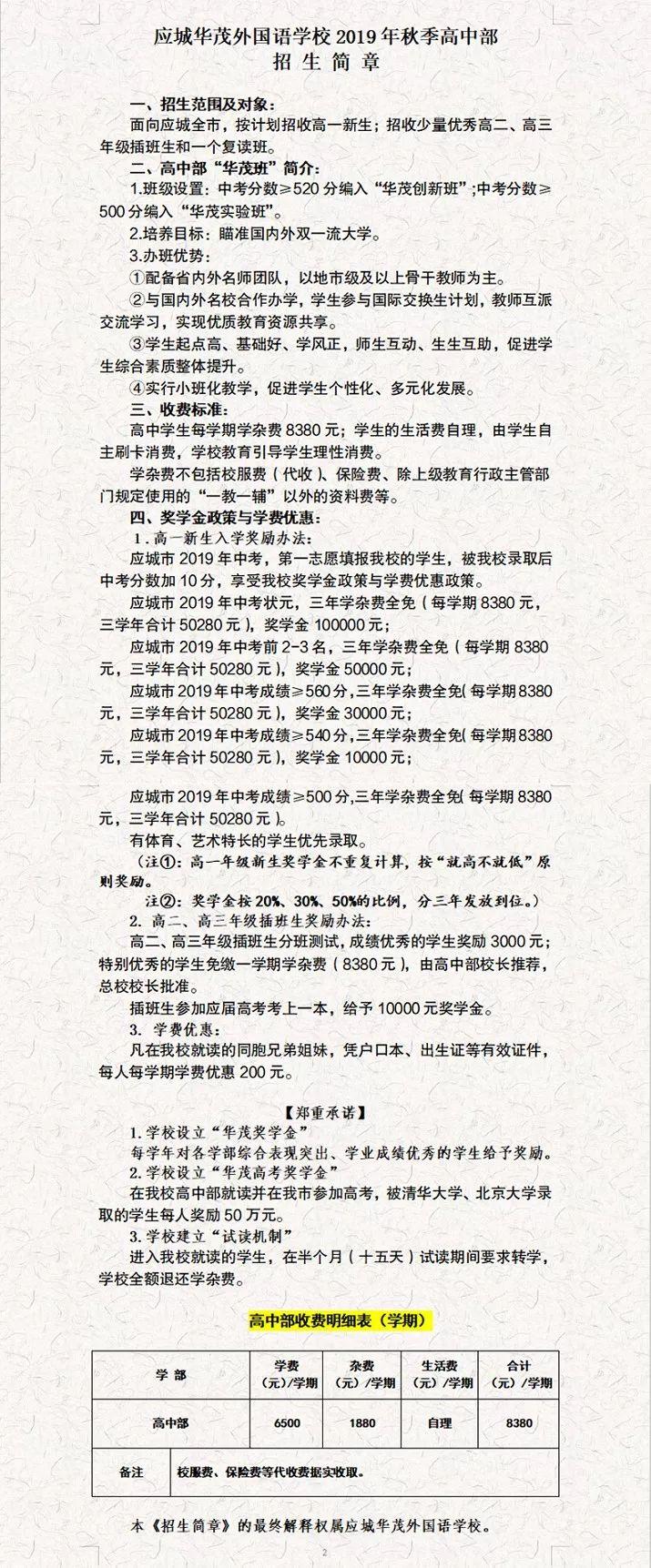 ��城�A茂外���Z�W校2019年秋季高中部招生�章