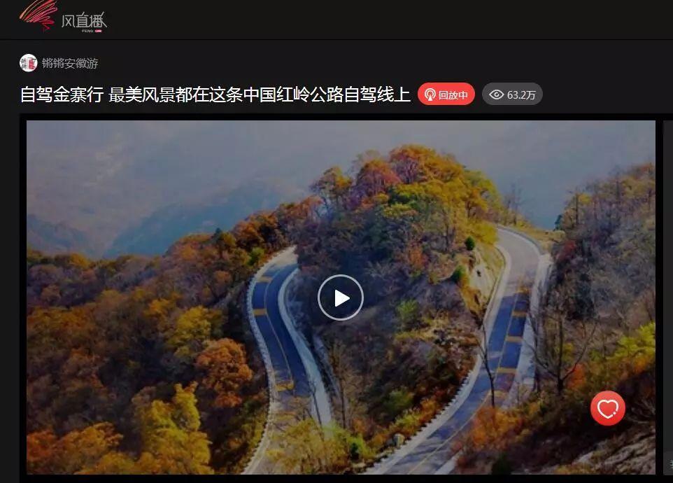 《锵锵安徽游》自驾澳门威尼斯人赌场开户行,中国红岭公路引超63万人关注!