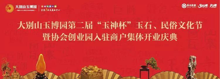 """金寨大�e山玉博�@�e�k第二�谩坝裆癖�""""玉石、民俗文化�!"""