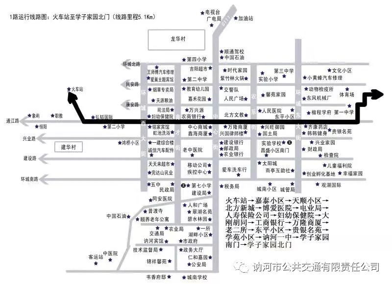 【收藏】讷河公交线路图(2019.07)