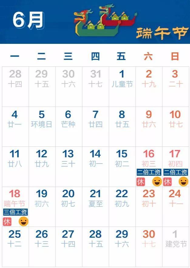 6月16日~18日,端午节小长假通知来了!