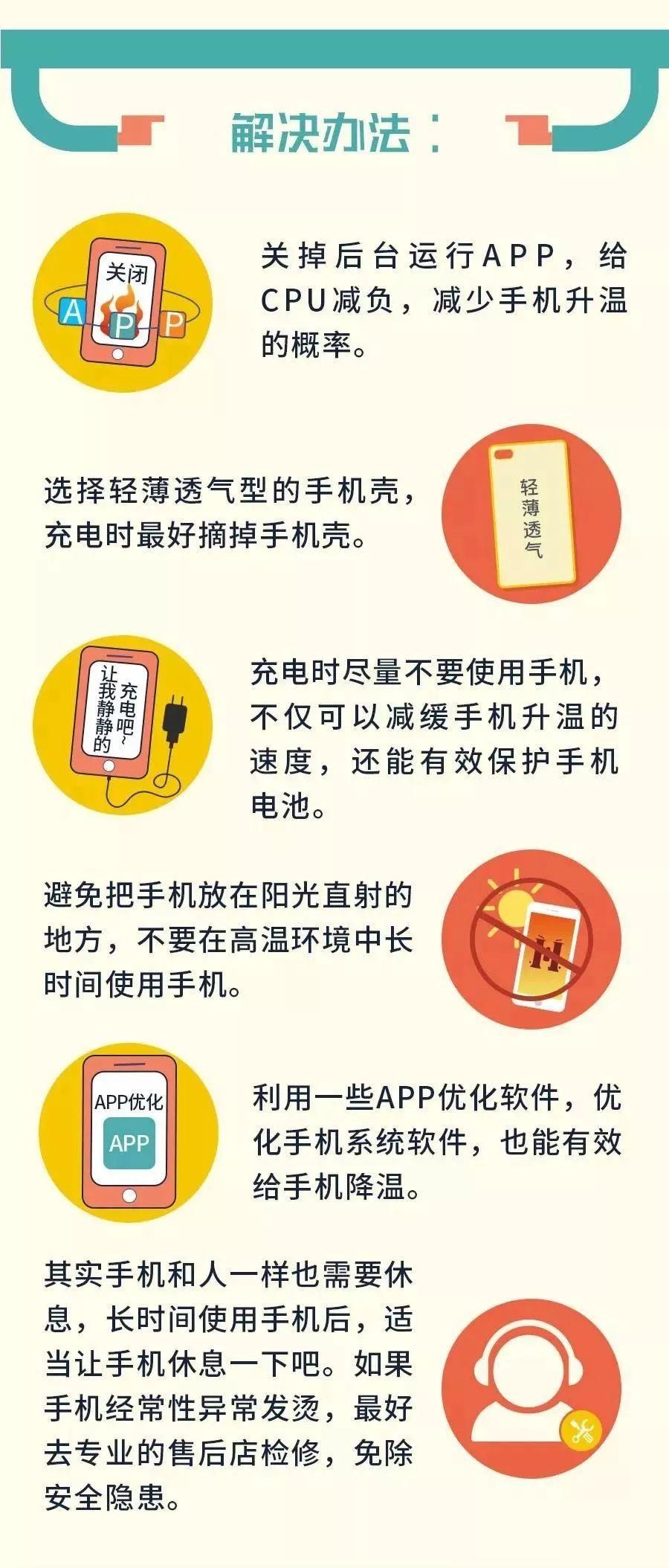 澳门赌博网站人快看!夏天手机容易发烫怎么办?这几招让手机快速降温!