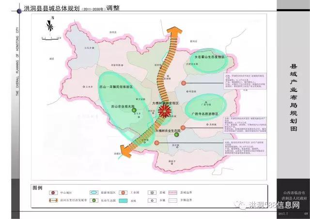 洪洞县县城总体规划调整了!快来先睹为快