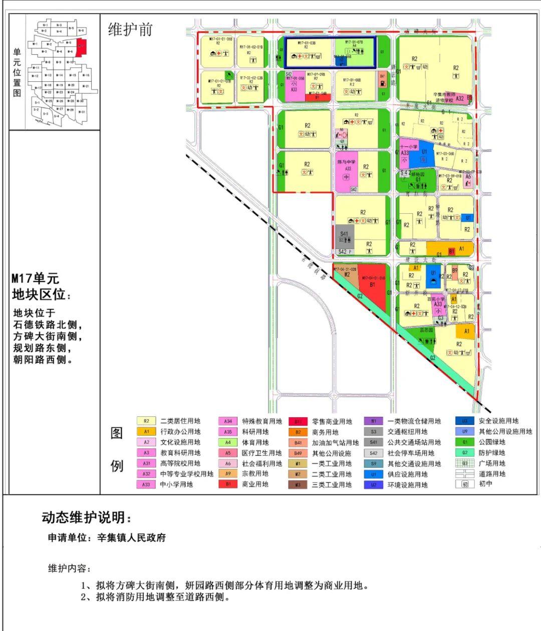 辛集市自然资源和规划局关于中心城区第八批2个单元控制单元动态维护规划方案征求意见的公告