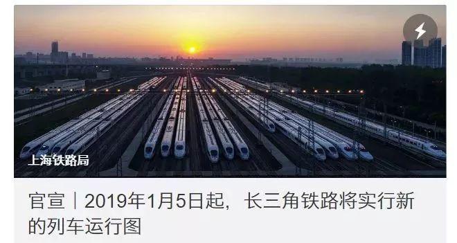 铁路最新调图来了!1月5日起这些车次有变化,安徽人赶紧看!