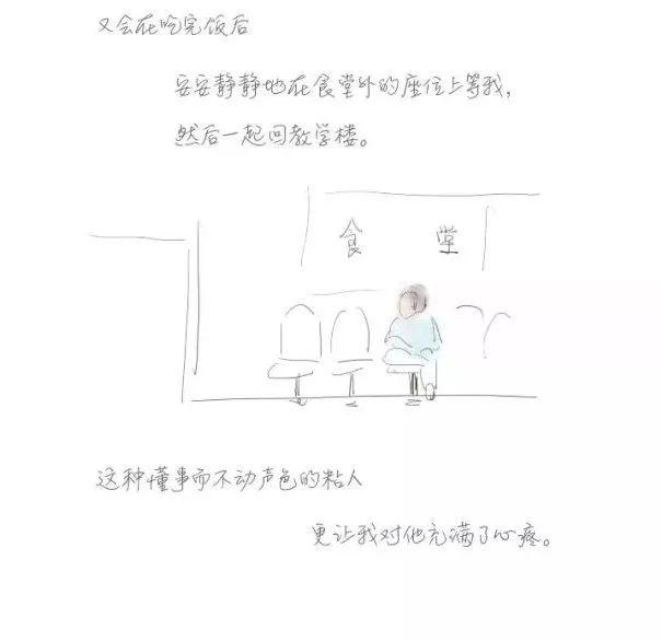 """暖心丨这些手绘图,再现了清华学子""""金寨支教经历""""!"""