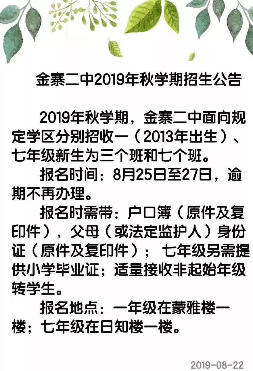 金寨二中2019年秋�W期招生公告!