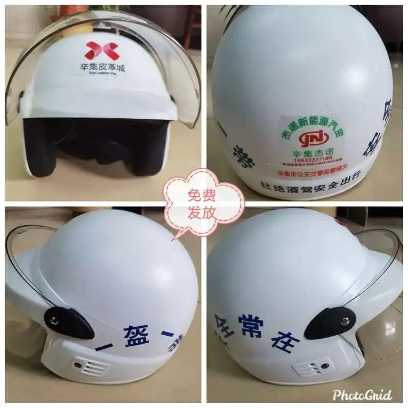 【全城搜索】辛集交警免费派送头盔给这些人~