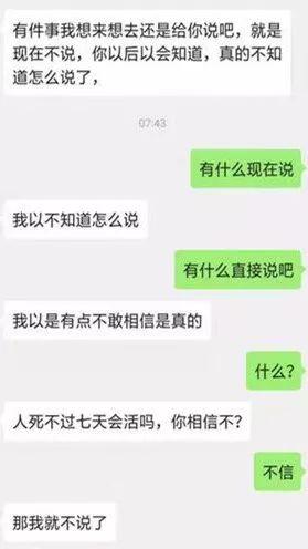 """�o州五旬大��玩起""""姐弟�佟保�花掉40余�f元,最后�了��""""鬼故事"""""""