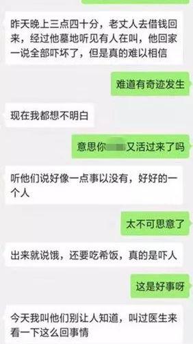 """泸州五旬大妈玩起""""姐弟恋"""",花掉40余万元,最后听了个""""鬼故事"""""""