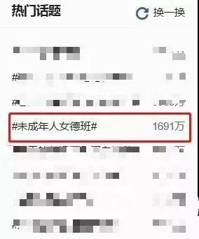 """""""换男友会烂手烂脚最终要锯掉!""""未成年人女德班曝光…"""