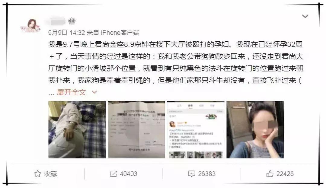 网红遛狗不牵绳惹冲突,狠推孕妇致先兆早产!警方最新通报