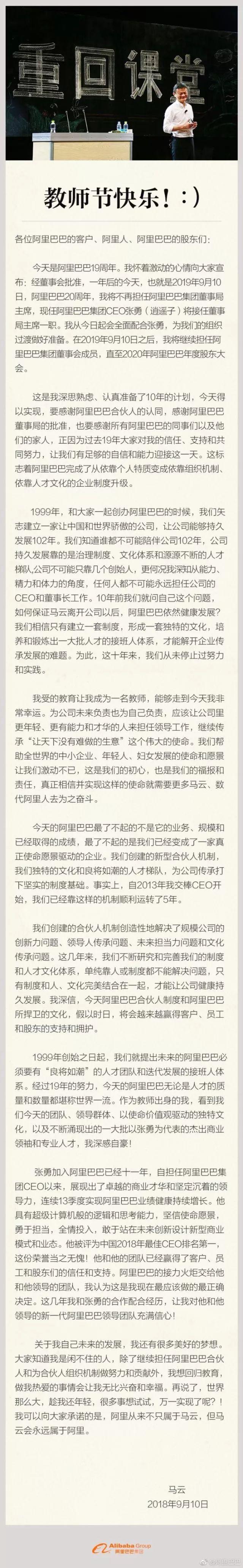 刚刚,马云宣布将不再担任阿里巴巴集团董事局主席
