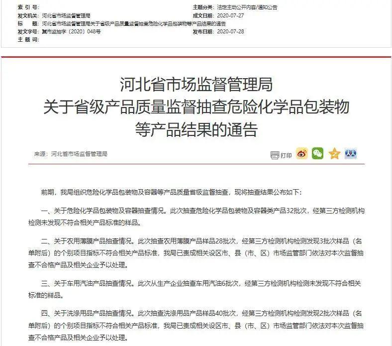 通报!辛集:永辉超市不合格产品公示!