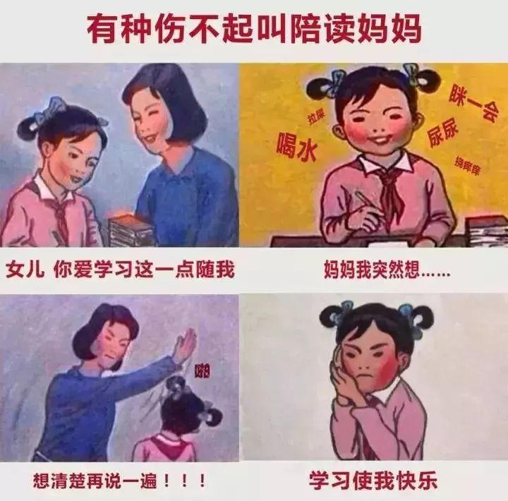"""小�W�A段""""家�L陪�x""""就是""""抓��T"""",爸��再不明白,就又耽�`孩子一年!"""