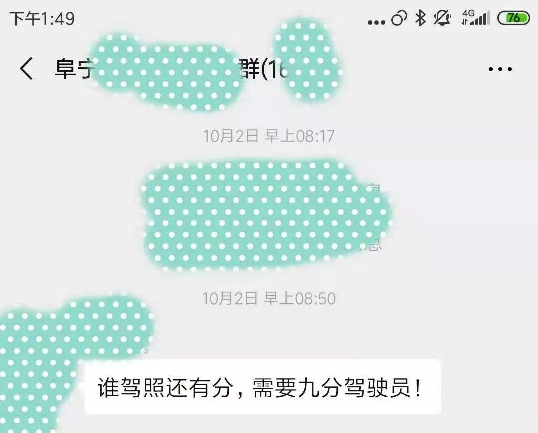 阜��微信群中有人正在干�@事�海�I海一男子被拘3天,�P款一�f元!